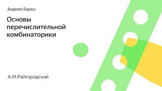 001. Основы перечислительной комбинаторики - А.М.Райгородский