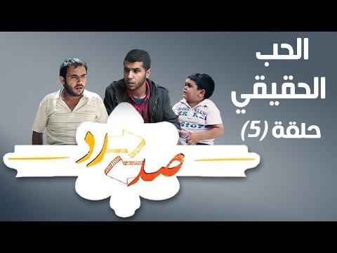صد رد ايش فيه يا حارة 2 - الحب الحقيقي - Sud Rad
