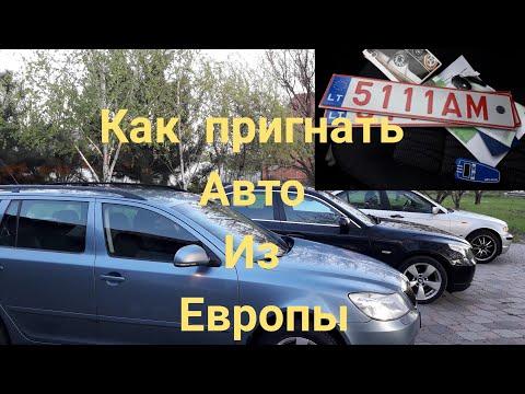 Как пригнать авто из Литвы, все тонкости