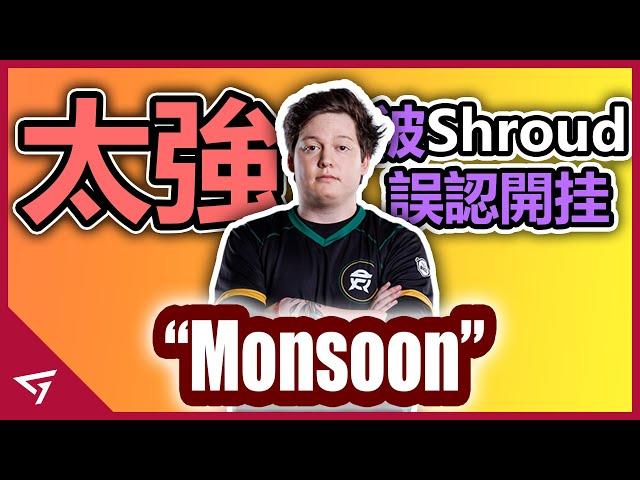 因實力太強被Shroud誤認是開掛的辣名男人!從小就無家可歸的他卻流著電競選手的血!Shroud認定的最強Apex選手【Monsoon】的故事