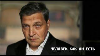 Александр Невзоров, творческая встреча на тему «Человек как он есть»