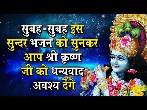 Video - सुबह - सुबह इस सुन्दर भजन को सुनकर आप श्री कृष्ण जी को धन्यवाद अवश्य देंगे