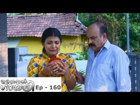 Ilayaval Gayathri May 07,2019 Mazhavil Manorama TV Serial
