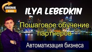 ✅ Elysiumcompany, Обучение своих партнеров. Илья Лебёдкин, автоматизация бизнеса