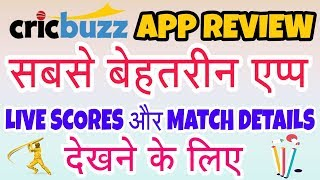 How to Get Live Cricket Match Scores Update | Cricbuzz | Live Scores & News | App | Review