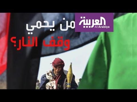 ليبيا.. جنود أوروبيون لحماية وقف النار المنشود  - نشر قبل 9 ساعة