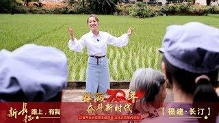 [壮丽70年 奋斗新时代]歌曲《芦花》 演唱:云朵| CCTV综艺