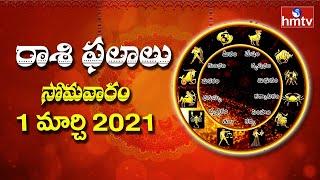 Daily Rasi Phalalu 1st March 2021   Dina Phalalu Telugu   hmtv Bhakti
