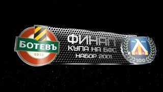 Купата е жълто-черна! Ботев - Левски 2:0  ФИНАЛ НАБОР 2001