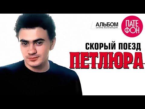 ЮРИЙ ПЕТЛЮРА