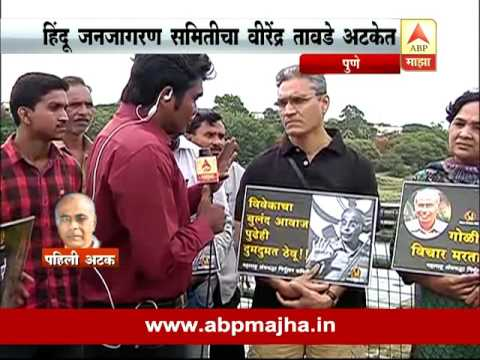 Pune: chat on tawde arrest and dabholkar supporters