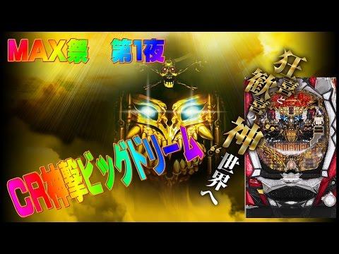 俺のマックス祭!第一夜 CRビッグドリーム神撃399verを打つ!ここからむるおかの伝説が始まる!