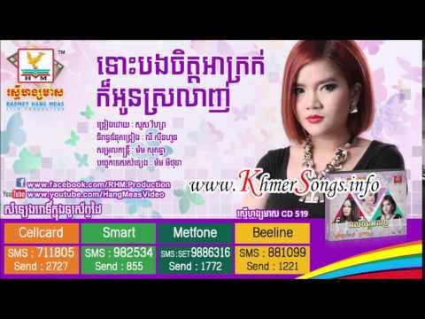 ★ Sours Visa ★ Tos Bong Chet Akrok Kor Oun Srolang RHM CD VOL 519 Full Album