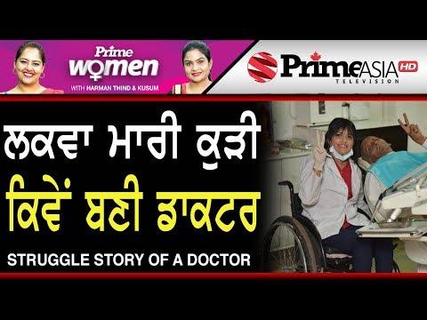 Prime Women 255 || Struggle Story of a Doctor