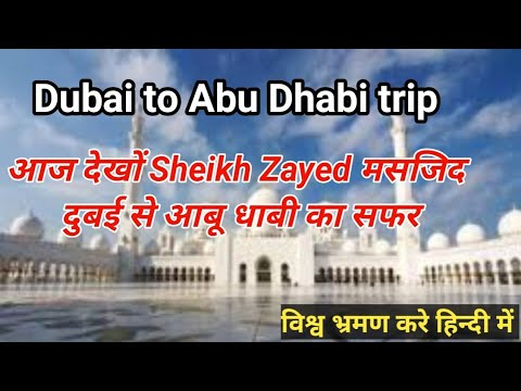 Dubai to abu Dhabi trip, Sheikh Zayed Grand Mosque Majjid दुबई से आबू धाबी || indians in UAE