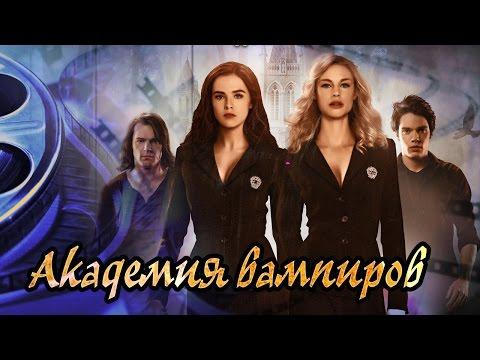 «Академия Вампиров» в озвучке «Камеди Вумен» (юмор) // VA & Comedy Woman
