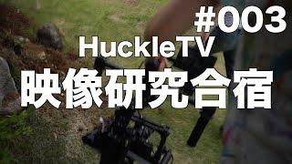 HuckleTV映像研究合宿#003 MoVIとカメレオン【Sony α7s】【Swedish Chameleon SC4】