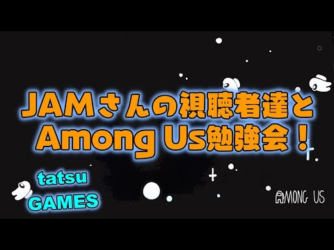 【Among Us】JAMさんの視聴者さんと遊び方学びます!