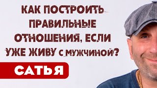 Сатья Как построить правильные отношения если уже живу с ним Вопросы ответы Томск 2020