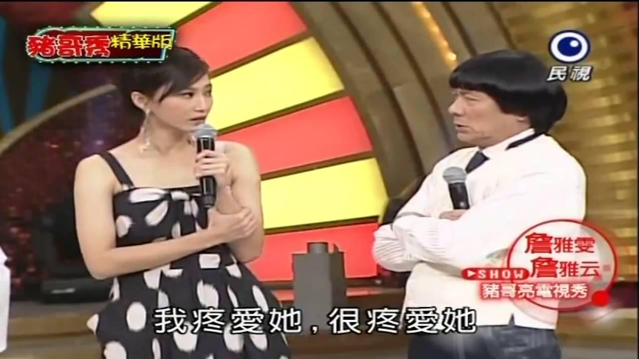 哥_豬哥會社精华版詹雅雯詹雅云-YouTube