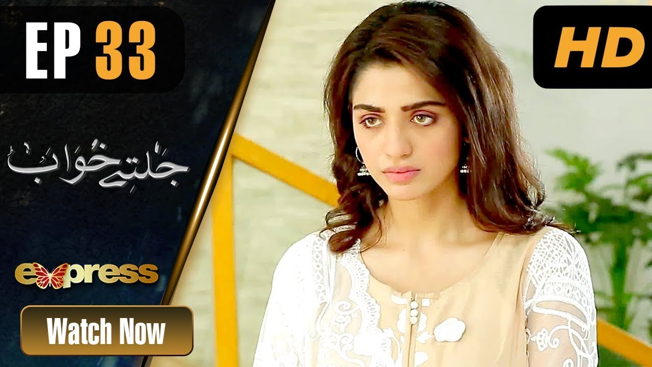 Jaltay Khwab - Episode 33 Express TV Dec 19