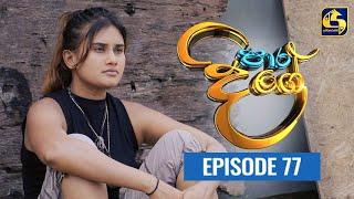 Paara Dige Episode 77 || පාර දිගේ  ||  06th September 2021 Thumbnail