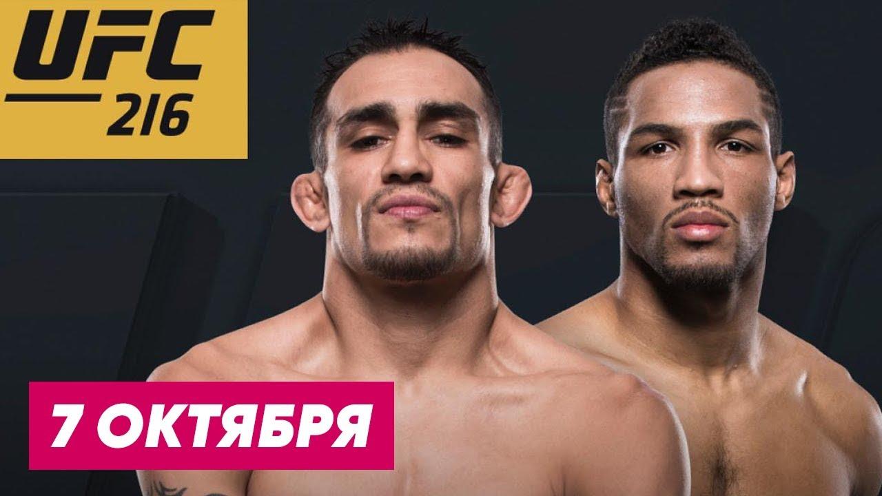 UFC 216 Тони Фергюсон - Кевин Ли, Вердум- Льюис, Джонсон - Борг обзор и прогноз.Все ставки прошли!