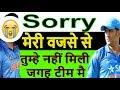 Mahendra singh dhoni की वजह से Team India के इस धुरंधर Player का career बर्बाद हो गया
