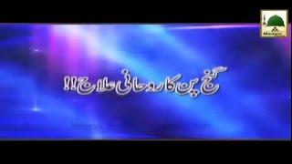 Ganjpan Ka Rohani Ilaj - Madani Muzakra - Maulana Ilyas Qadri