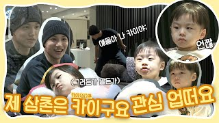 #Kai (SuperM / EXO) My uncle is KAI and I'm not interested / Un(KAI)cle | I Live Alone #TVPP