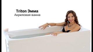 Обзор акриловой ванны Тритон (Triton) Эмма 150 см
