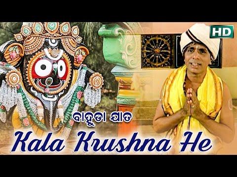 KALA KRUSHNA HE କଳା କୃଷ୍ଣ ହେ | Bahuda Jaata | Dukhishyam Tripathy | Sarthak Music | Sidharth Bhakti