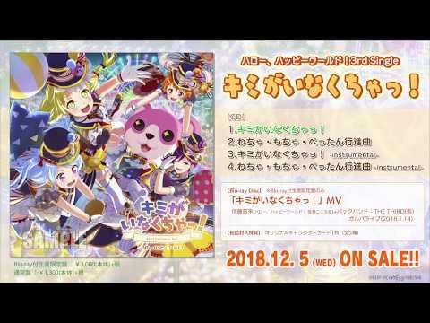 【試聴動画】ハロー、ハッピーワールド! 3rd Single「キミがいなくちゃっ!」(12/5発売!!)