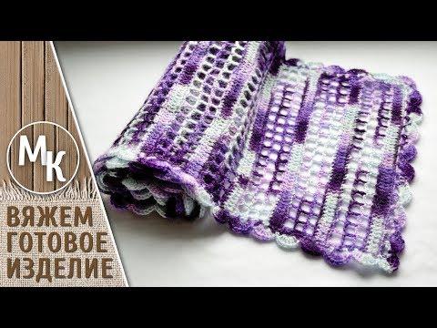 Ажурный шарф видеоурок