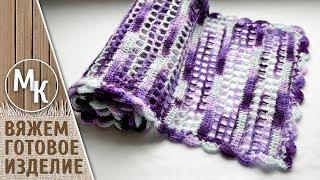 Ажурний шарф, в'яжемо гачком. Простий візерунок в'язання для початківців. МК, відеоурок.