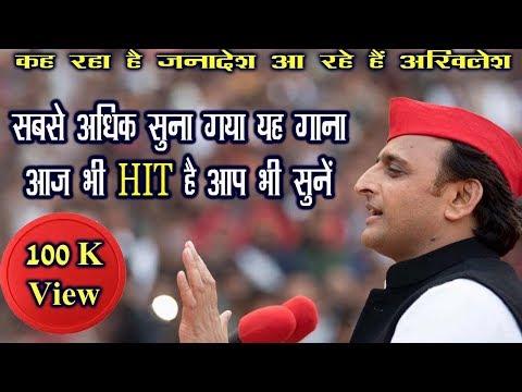 Samajwadi Party Aur Akhilesh Bhaiya Ko Lekar Hit Ho Raha Hai Gana Zaroor Sune