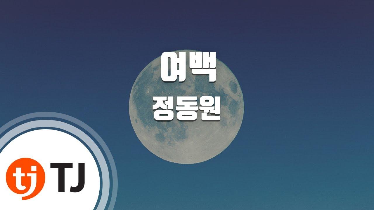 [TJ노래방 / 여자키] 여백 – 정동원 / TJ Karaoke