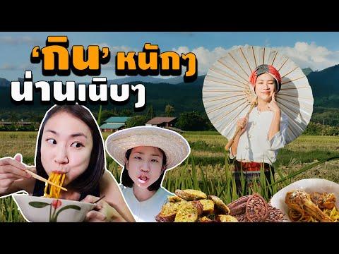 Eat Local Food in Nan, Thailand
