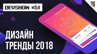 Тренды дизайна 2018