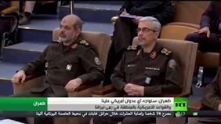 جيش إيران يهدد قواعد واشنطن بالمنطقة