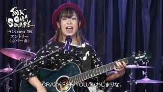 かわしまりな。:cover《CRAZY FOR YOU》
