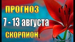 Прогноз на неделю с 7 по 13 августа СКОРПИОН. Гороскоп на неделю с 7 по 13 августа для скорпиона