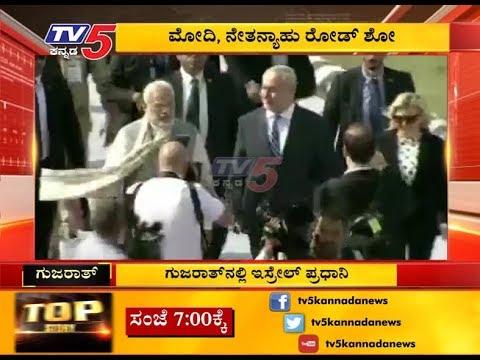 Israel Prime Minister in Gujarat  | TV5 Kannada