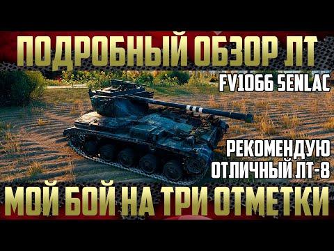 FV1066 Senlac - ОБЗОР, СРАВНЕНИЕ с ЛТ-8   КРАСИВЫЙ БОЙ НА ТРИ ОТМЕТКИ