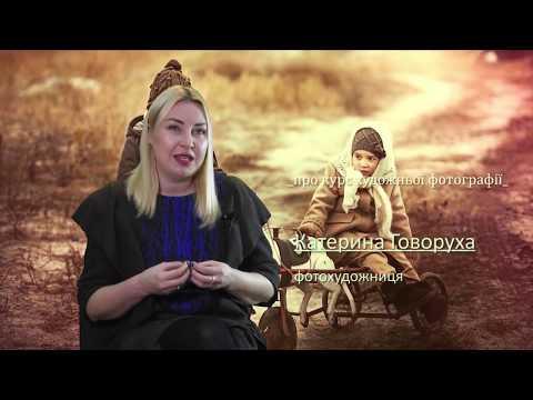 telekanal Vektor: Курс художньої фотографії. Фотохудожниця Катерина Говоруха