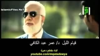 كيف تقوم الليل وفوائد قيام الليل - عمر عبد الكافي