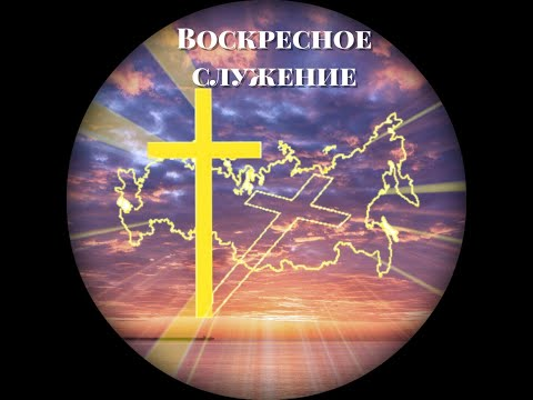 Воскресное Богослужение 14.06.2020