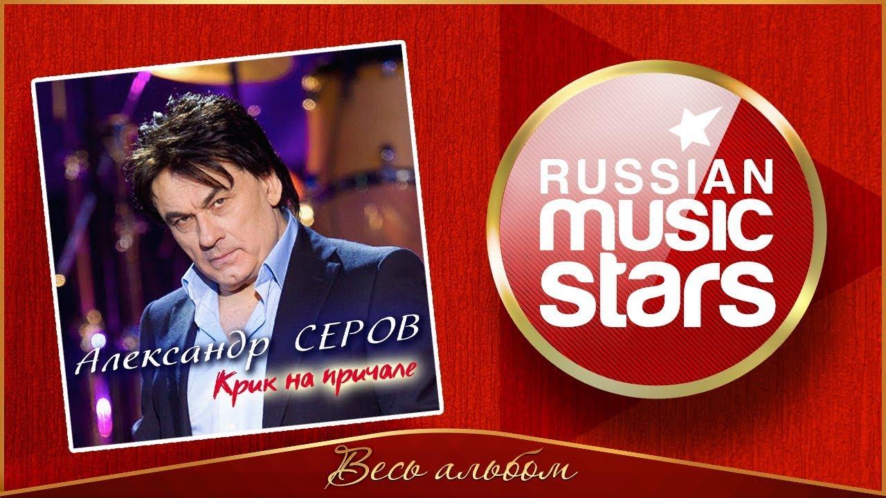 АЛЕКСАНДР СЕРОВ ✮ КРИК НА ПРИЧАЛЕ ✮ НОВЫЙ АЛЬБОМ 2020 ✮