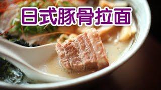 日式豚骨拉面所用的豚骨汤即为猪骨汤味道十分香浓诱人。那么,自己在家...
