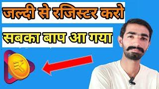 Online earning में सबका बाप जल्दी से रजिस्टर करो    online earning best website   roz dhan